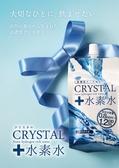 クリスタル水素水パンフレット 新日本水素