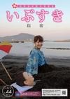 Sightseeing in Ibusuki Onsen information magazine No 44